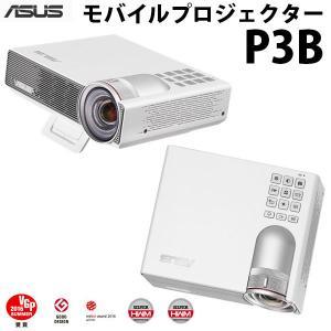プロジェクター ASUS エイスース テック LEDポータブルプロジェクター DLP バッテリー駆動可能 1280x800 ホワイト P3B ネコポス不可|ec-kitcut