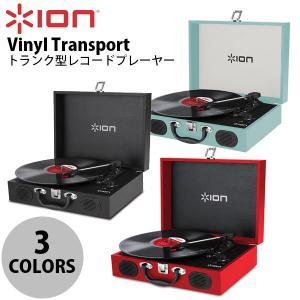 レコードプレーヤー ION Audio Vinyl Transport トランク型レコードプレーヤー アイオンオーディオ ネコポス不可|ec-kitcut