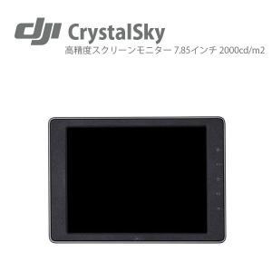 ドローン DJI ディージェイアイ CrystalSky 高精度スクリーンモニター 7.85インチ 2000cd/m2 CRSU7 ネコポス不可|ec-kitcut