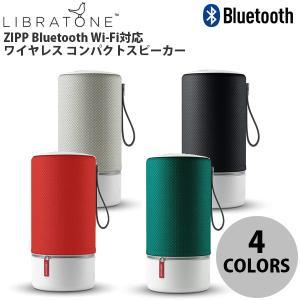 ワイヤレススピーカー LIBRATONE ZIPP Bluetooth Wi-Fi対応 ワイヤレス スピーカー  リブラトーン ネコポス不可|ec-kitcut