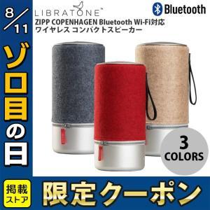 ワイヤレススピーカー LIBRATONE ZIPP COPENHAGEN Bluetooth Wi-Fi対応 ワイヤレス スピーカー Rasberry Red リブラトーン ネコポス不可|ec-kitcut