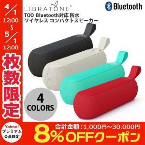 ワイヤレススピーカー LIBRATONE TOO Bluetooth対応 防水 ワイヤレス スピーカー Cerise Pink リブラトーン ネコポス不可 ec-kitcut
