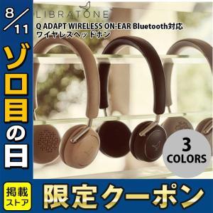 ワイヤレス ヘッドホン LIBRATONE Q ADAPT WIRELESS ON-EAR Bluetooth対応 ワイヤレスヘッドホン リブラトーン ネコポス不可|ec-kitcut