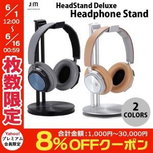 ヘッドホンアクセサリー Just Mobile HeadStand Deluxe Headphone Stand ジャストモバイル ネコポス不可|ec-kitcut