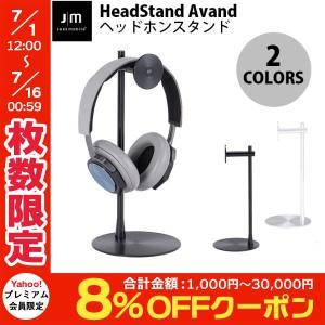 ヘッドホンアクセサリー Just Mobile HeadStand Avand ヘッドホンスタンド ジャストモバイル ネコポス不可|ec-kitcut