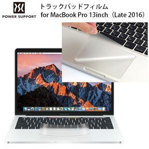 トラックパッド保護フィルム PowerSupport パワーサポート トラックパッドフィルム for MacBook Pro 13inch  Late 2016 / 2017 / 2018 / 2019 PTF-93 ネコポス可 ec-kitcut
