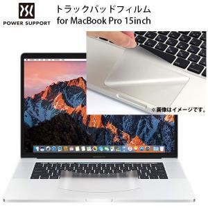 トラックパッド保護フィルム PowerSupport パワーサポート トラックパッドフィルム for MacBook Pro 15inch  Late 2016 / 2017 / 2018  PTF-95 ネコポス可 ec-kitcut