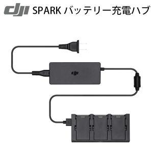ドローン DJI ディージェイアイ SPARK バッテリー充電ハブ SP10BCH ネコポス不可|ec-kitcut