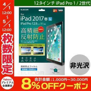 iPad Pro 12.9 保護フィルム エレコム 12.9インチ iPad Pro 1 / 2世代...