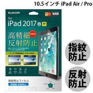 iPad Pro10.5 Air3 保護フィルム エレコム ELECOM 10.5インチ iPad Air / Pro 保護フィルム / 防指紋エアーレス / 高精細 / 反射防止 TB-A17FLFAHD ネコポス可|ec-kitcut