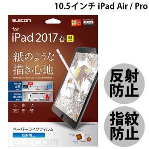 iPad Pro10.5 Air3 保護フィルム エレコム ELECOM 10.5インチ iPad Air / Pro 保護フィルム / ペーパーライク反射防止タイプ TB-A17FLAPL ネコポス可|ec-kitcut