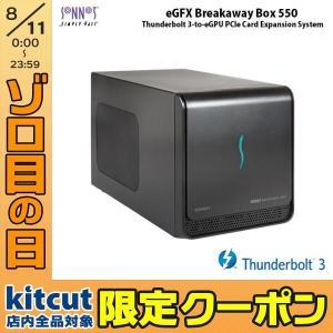 SONNET ソネット テクノロジー eGFX Breakaway Box 550 Thunderbolt 3-to-eGPU PCIe Card Expansion System ネコポス不可|ec-kitcut