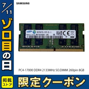 Mac用メモリ SAMSUNG サムスン PC4-17000 DDR4 2133MHz SO.DIMM 260pin 8GB 2133D4N-8G-S ネコポス不可|ec-kitcut