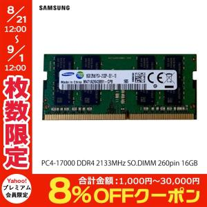 Mac用メモリ SAMSUNG サムスン PC4-17000 DDR4 2133MHz SO.DIMM 260pin 16GB 2133D4N-16G-S ネコポス不可|ec-kitcut