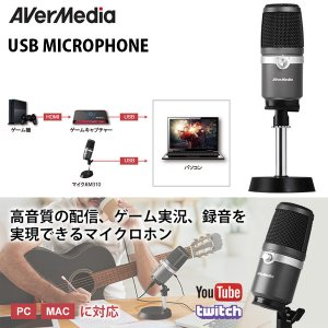 マイクロホン AVerMedia TECHNOLOGIES アバーメディアテクノロジーズ USB 高...