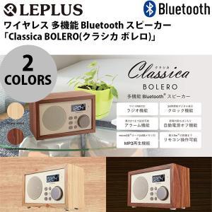 ワイヤレススピーカー LEPLUS Classica BOLERO Bluetooth ワイヤレス 多機能 スピーカー  ルプラス ネコポス不可|ec-kitcut