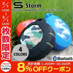 ワイヤレススピーカー SOUL Storm Bluetooth ワイヤレス 防水 スピーカー ソウル ネコポス不可|ec-kitcut