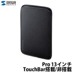 Macノート用スリーブケース SANWA サンワサプライ MacBook プロテクトスーツPro 1...