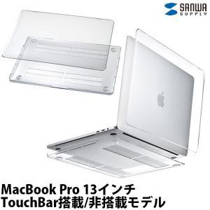 MacBook カバー SANWA サンワサプライ MacBook Pro 13インチ Touch Bar搭載/非搭載モデル ハードシェルカバークリア IN-CMAC13CL ネコポス不可|ec-kitcut
