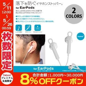 イヤホン・ヘッドホン エレコム EarPods用 イヤホンストッパー ネコポス可|ec-kitcut