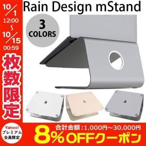 MacBook スタンド Rain Design mStand レインデザイン ネコポス不可|ec-kitcut