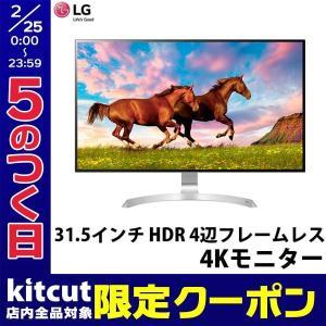 LG Electronics  31.5インチ 4K 対応 ワイド液晶ディスプレイ IPSパネル  ...