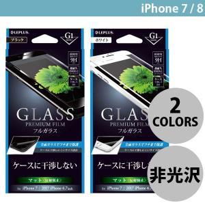 iPhone8 / iPhone7 ガラスフィルム LEPLUS iPhone 8 / 7 ガラスフィルム GLASS PREMIUM FILM フルガラス /マット・反射防止/ G1  0.33mm ネコポス送料無料 ec-kitcut