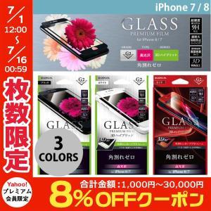 iPhone8 / iPhone7 ガラスフィルム LEPLUS iPhone 8 / 7 ガラスフィルム GLASS PREMIUM FILM 3Dハイブリッド /高光沢/ G2  0.20mm ルプラス ネコポス可|ec-kitcut