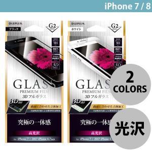 iPhone8 / iPhone7 ガラスフィルム LEPLUS iPhone 8 / 7 ガラスフィルム GLASS PREMIUM FILM 3Dフルガラス /高光沢/ G2  0.33mm ルプラス ネコポス可|ec-kitcut