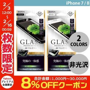 iPhone8 / iPhone7 ガラスフィルム LEPLUS iPhone 8 / 7 ガラスフィルム GLASS PREMIUM FILM 3Dフルガラス /マット・反射防止/ G2  0.33mm ネコポス送料無料 ec-kitcut