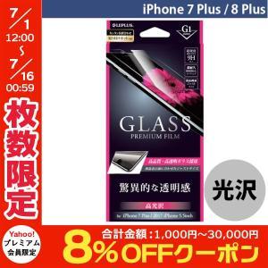 iPhone8Plus / iPhone7Plus ガラスフィルム LEPLUS ルプラス iPhone 8 Plus / 7 Plus ガラスフィルム GLASS PREMIUM FILM 高光沢/ G1  0.33mm ネコポス可|ec-kitcut