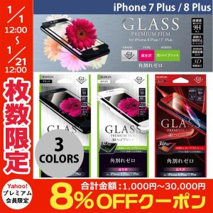 iPhone8Plus / iPhone7Plus ガラスフィルム LEPLUS iPhone 8 Plus / 7 Plus ガラスフィルム GLASS PREMIUM FILM 3Dハイブリッド /高光沢/ G2  0.20mm ネコポス可|ec-kitcut