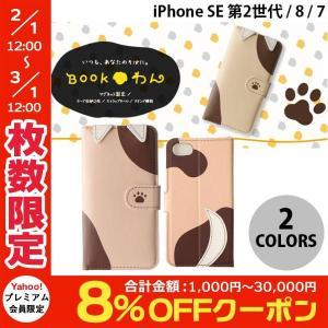 iPhone8 / iPhone7 スマホケース LEPLUS iPhone 8 / 7 いぬ型PUレザーブックケース BOOKわん  ルプラス ネコポス可|ec-kitcut