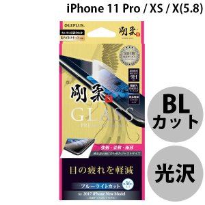 iPhone 11 Pro / XS / X 保護フィルム LEPLUS iPhone X  30日間保証 ガラスフィルム  GLASS PREMIUM FILM  高光沢/ブルーライトカット/ 剛柔  0.33mm ネコポス可|ec-kitcut