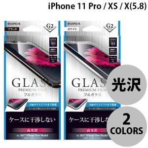 iPhoneX ガラスフィルム LEPLUS iPhone XS / X ガラスフィルム GLASS PREMIUM FILM フルガラス /高光沢/ G2  0.33mm ルプラス ネコポス可|ec-kitcut