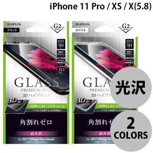 LEPLUS iPhone 11 Pro / XS / X ガラスフィルム GLASS PREMIUM FILM 3Dハイブリッド /高光沢/ G2  0.20mm ルプラス ネコポス可|ec-kitcut
