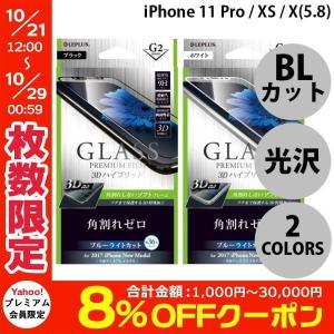 iPhoneXS / iPhoneX ガラスフィルム LEPLUS iPhone X  GLASS PREMIUM FILM  3Dハイブリッド /高光沢/ブルーライトカット/ G2  0.20mm ネコポス可|ec-kitcut