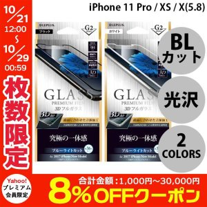 LEPLUS ルプラス iPhone X ガラスフィルム GLASS PREMIUM FILM 3Dフルガラス ブラック/高光沢/ブルーライトカット/ G2  0.33mm LP-I8FGFRBCBK ネコポス送料無料|ec-kitcut