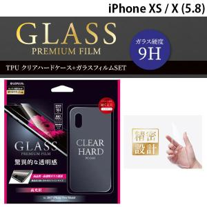 LEPLUS ルプラス iPhone XS / X ガラスフィルム+ハードケース セット GLASS + CLEAR PC 通常 0.33mm&クリア LP-I8STFGHG ネコポス送料無料|ec-kitcut