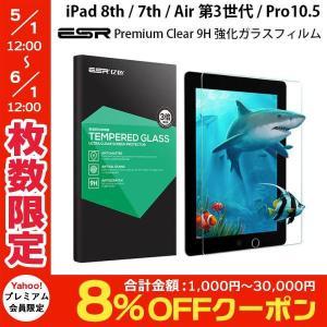ESR イーエスアール iPad 7th / 10.5インチ iPad Air 第3世代 / Pro Premium Clear 9H 強化ガラスフィルム ES10088 ネコポス送料無料|ec-kitcut