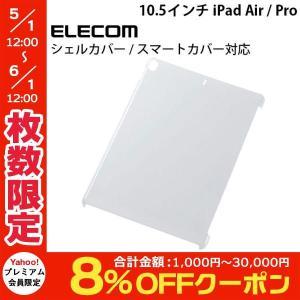 iPad Pro10.5 / Air3 ケース エレコム ELECOM 10.5インチ iPad A...