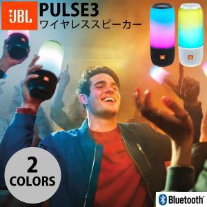 ワイヤレススピーカー JBL PULSE3 ジェービーエル ネコポス不可 PULSE 3 パルス3|ec-kitcut