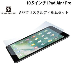 iPad Pro10.5 Air3 保護フィルム PowerSupport パワーサポート 10.5インチ iPad Air / Pro AFPクリスタルフィルムセット PCK-01 ネコポス送料無料 ec-kitcut