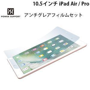 iPad Pro10.5 Air3 保護フィルム PowerSupport パワーサポート 10.5インチ iPad Air / Pro アンチグレアフィルムセット PCK-02 ネコポス可|ec-kitcut