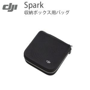 ドローン DJI ディージェイアイ SPARK 収納ボックス用バッグ SP20CB ネコポス不可 国内正規品|ec-kitcut