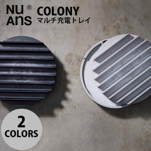 収納・整頓 NuAns COLONY マルチ充電トレイ テクスチャー ニュアンス ネコポス不可|ec-kitcut