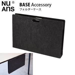 NuAns ニュアンス BASE Accessory フォルダーケース NA-BASE-A-FC ネコポス不可|ec-kitcut