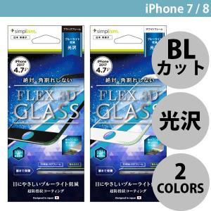 iPhone8 / iPhone7 ガラスフィルム Simplism iPhone 8 / 7  FLEX 3D  ブルーライト低減 複合フレームガラス 0.48mm シンプリズム ネコポス可 ec-kitcut
