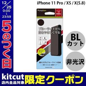 iPhoneX 保護フィルム Simplism シンプリズム iPhone 11 Pro / XS / X ブルーライト 低減液晶保護フィルム 反射防止 TR-IP178-PF-BCAG ネコポス可 ec-kitcut