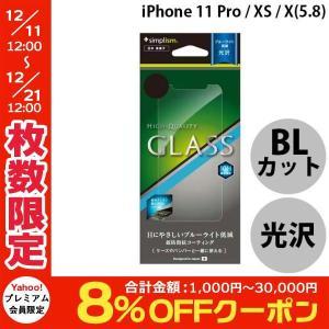 Simplism シンプリズム iPhone 11 Pro / XS / X ブルーライト低減 液晶保護強化ガラス 光沢 0.41mm TR-IP178-GL-BCCC ネコポス可|ec-kitcut